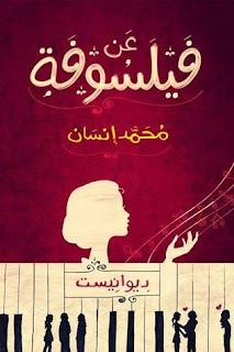رواية هيبتا pdf -محمد صادق كاملة