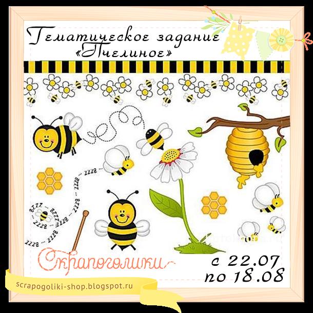 """Задание """"Пчелиное"""""""