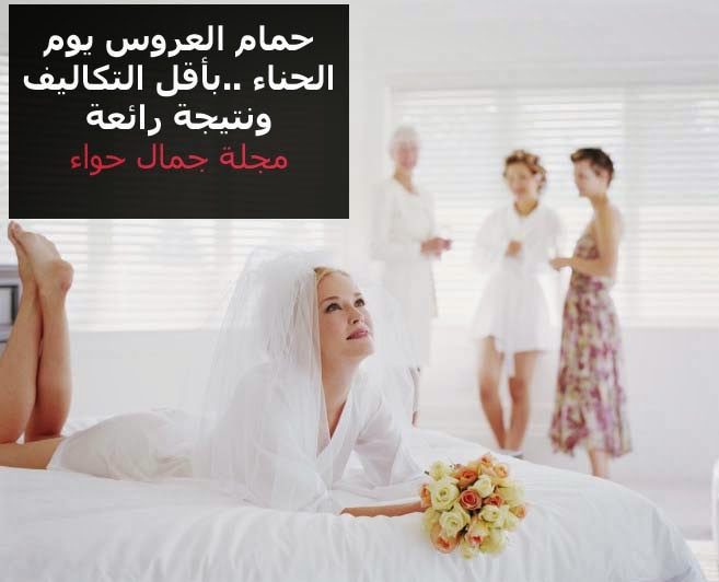 حمام العروس يوم الحناء بأقل التكاليف ونتيجة رائعة