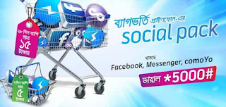 Grameenphone Social Packs | 1 day| 7 days| 14 days| 28 days