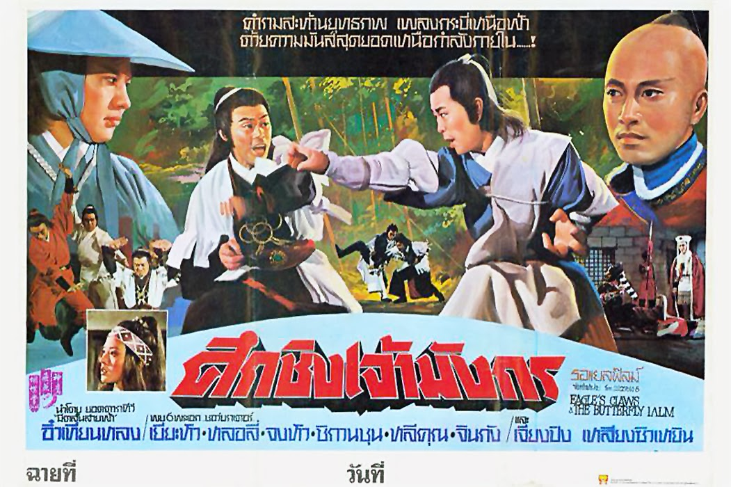 Classic kung fu movie posters