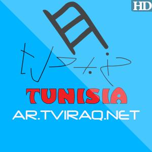 قناة حنبعل التونسية  بث مباشر Hannibal TV HD LIVE