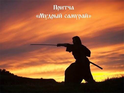 "Притча ""Мудрый самурай"""