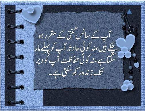 AQWAL1 - Aqwal-e-Zareen
