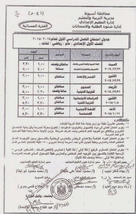 جداول امتحانات المرحلة الاعدادية (النقل-الشهادة) الفصل الاول اسيوط 2015