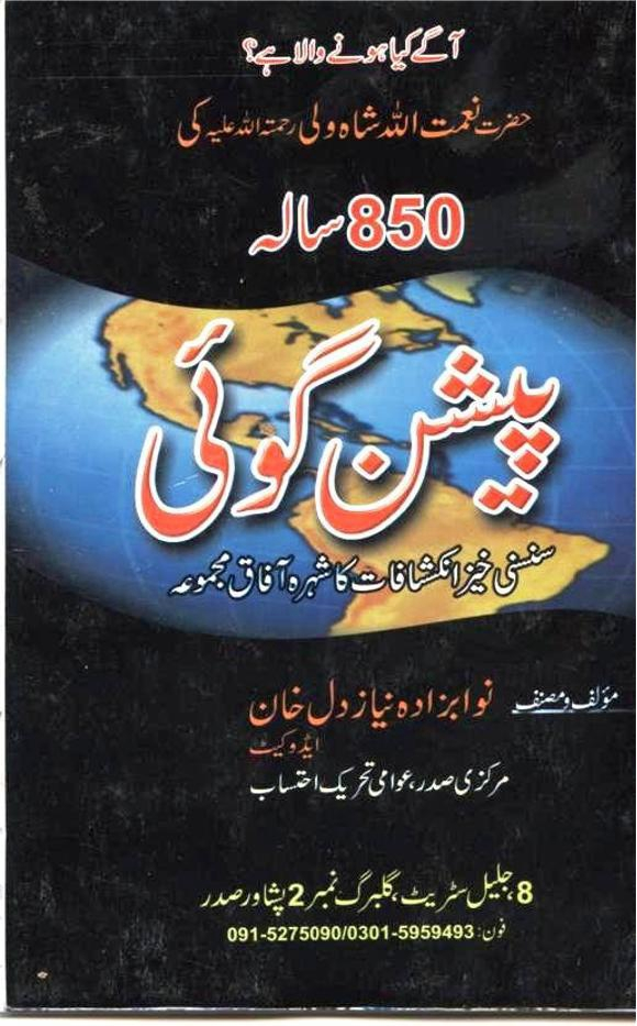 world war 1 history in urdu pdf