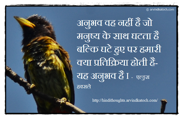 Hindi Thought, Quote, Experience, reaction, Aldous Huxley