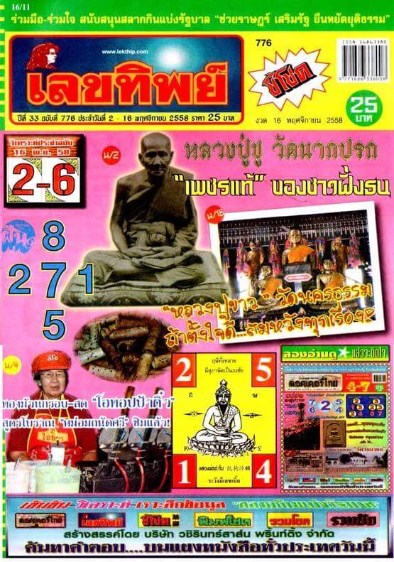 thailand lottery full game magazine tip 16 11 2015 thailand lottery