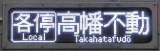 京王電鉄 各停 高幡不動行き1 7000系LED