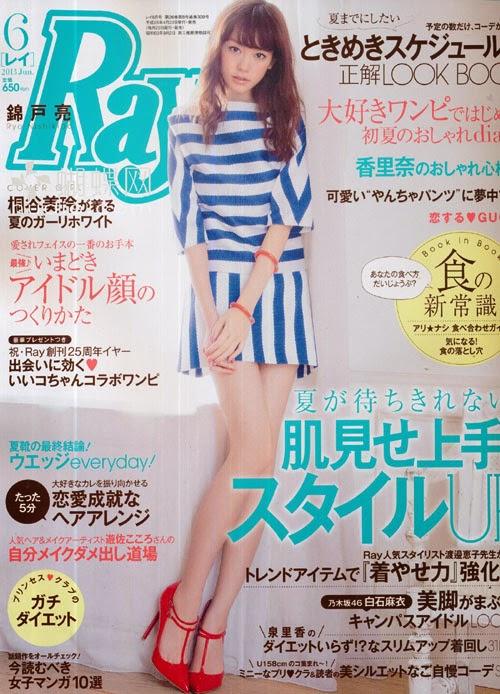Ray (レイ)  June 2013 Mirei Kiritani  桐谷美玲
