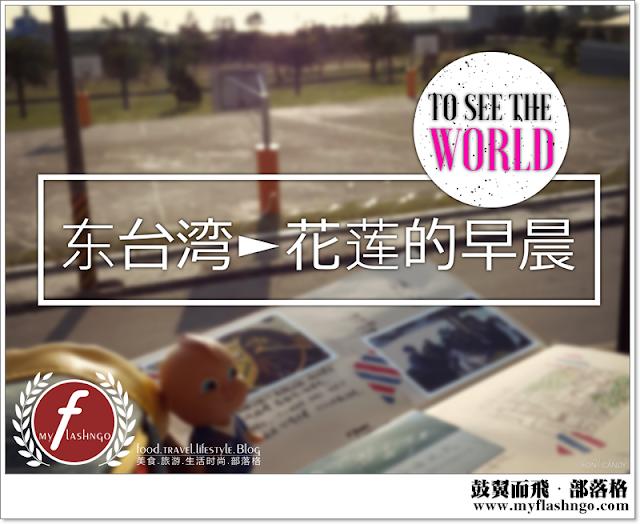 2015 台湾 ►台东/花莲 ►花莲的早晨 (9)