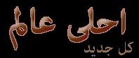 مدونة احلى بنات