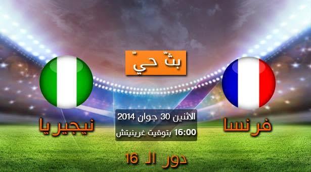 مشاهدة مباراة فرنسا ونيجيريا اليوم الاثنين 30-6-2014 كأس العالم