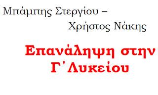 Βιβλίο κατεύθυνσης Γ - Στεργίου - Νάκης