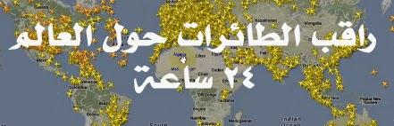 راقب الطائرات حول العالم 24 ساعة