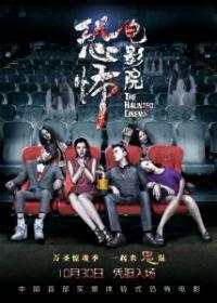 The Haunted Cinema