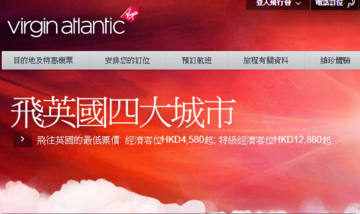維珍航空.Virgin Atlantic英國航線優惠,香港飛倫敦、愛丁堡、鴨巴甸$4,580起!