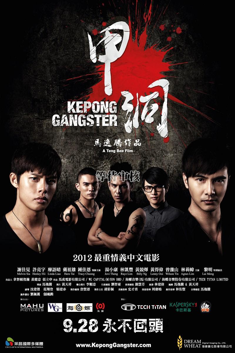 Kepong Gangster 2012