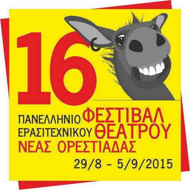 16ο Πανελλήνιο Φεστιβάλ Ερασιτεχνικού Θεάτρου Ορεστιάδας