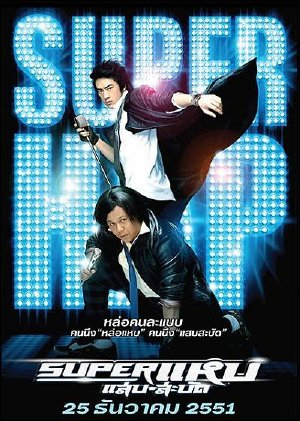 Siu Sao - Superstars (2008) Vietsub