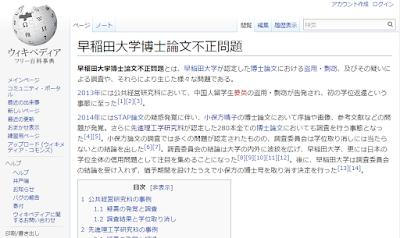 早稲田大学博士論文不正問題
