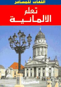 تعلم الألمانية - كتابي أنيسي
