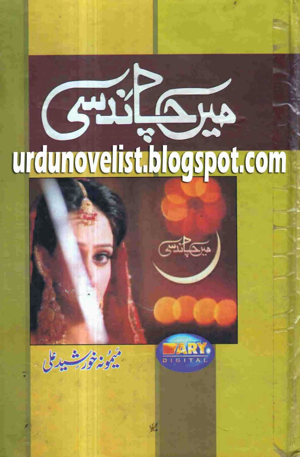 Main Chand Si By Memona Khursheed Ali
