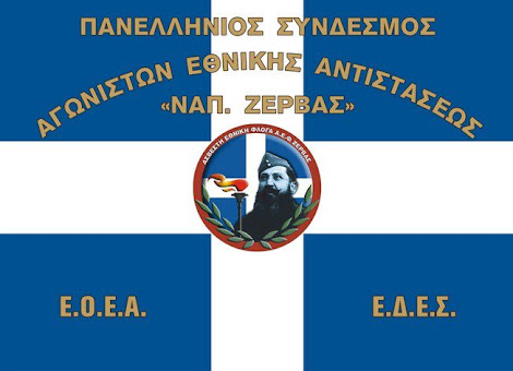 ΕΔΕΣ ΖΕΡΒΑΣ