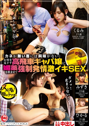 HAR-009 Money Is Not Interested In No Customers, Forcing Estrus Super Iki SEX Is To Drink Aphrodisiac