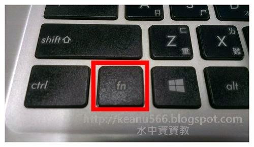 筆電的fn鍵