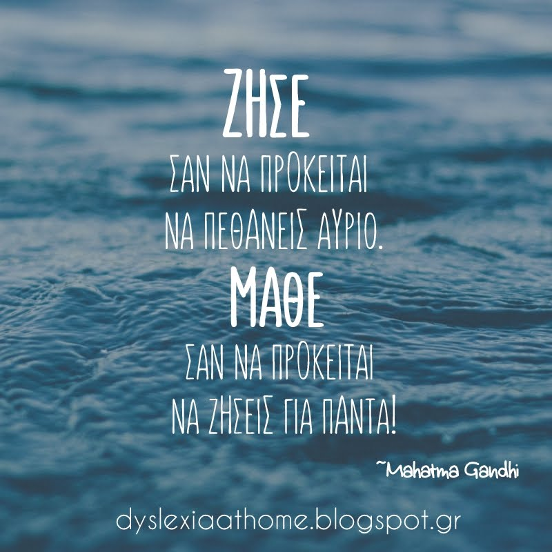 Dyslexia quote of the day!
