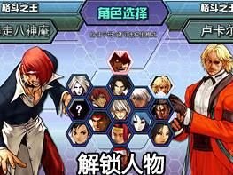 Hacked King Of Fighters wing 1.91 – 32.2 MB