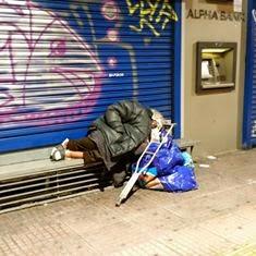 Η σύγχρονη τραγωδία των Ελλήνων  που ζούμε όλοι μας καθημερινά το 2015...