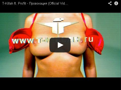 эротический музыкальный клип