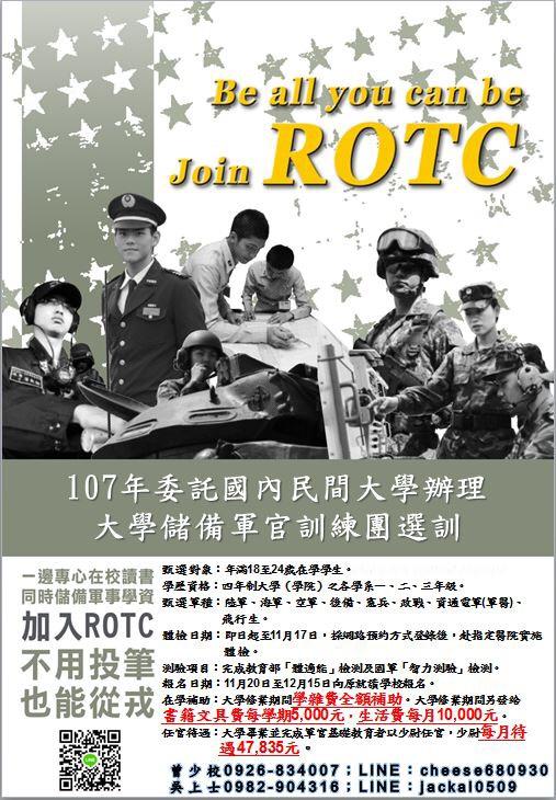 107年大學儲備軍官訓練團