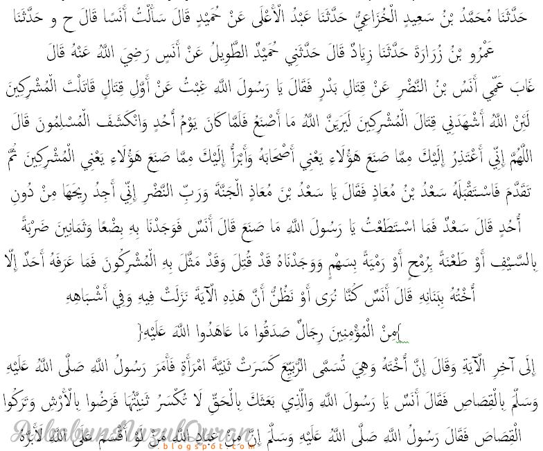 Qur'an Surat al Ahzab ayat 23