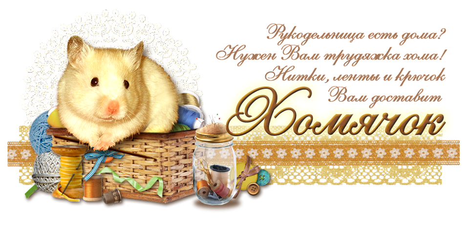 Блог homyachok.by