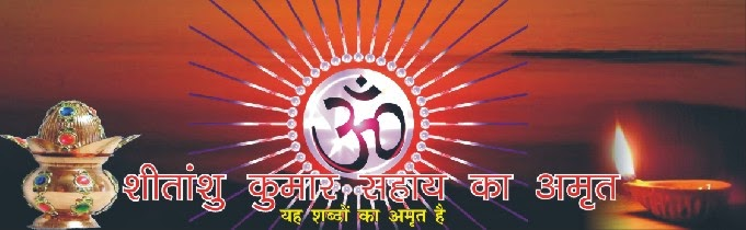 शीतांशु कुमार सहाय