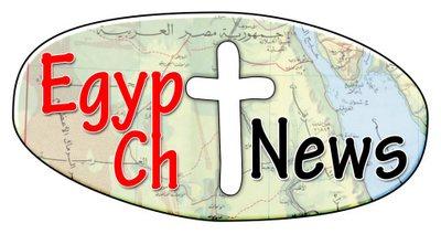 أخبار الكنيسة والأقباط اليوم