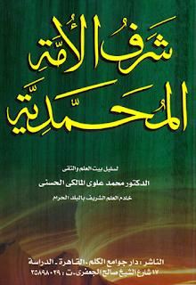 كتاب شرف الأمة المحمدية - محمد علوي المالكي الحسني