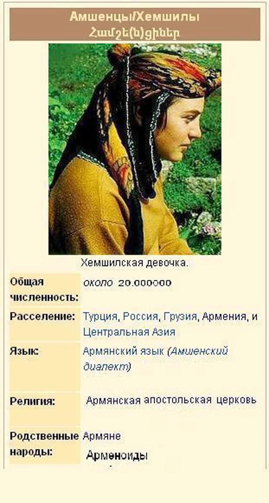 Малая Армения-Хамшен(Hamshen)- под оккупацией турции !