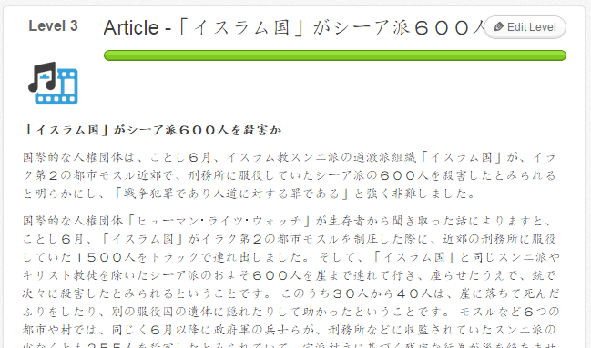 Memrise Advanced Japanese Reading Practice Screenshot