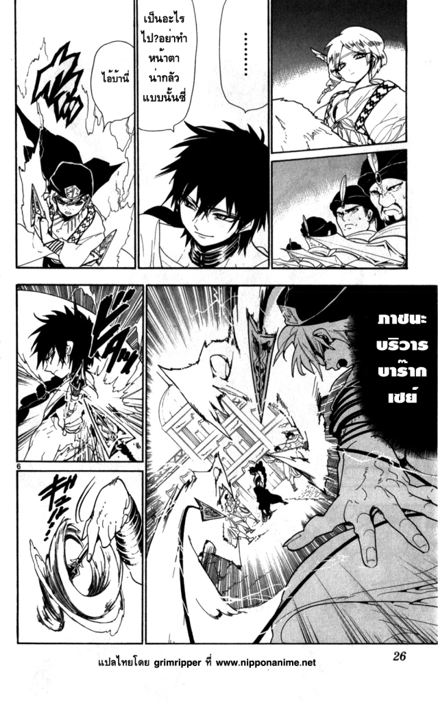 Magi the Labyrinth of Magic 110 TH 4 เมไจ  หน้า 5