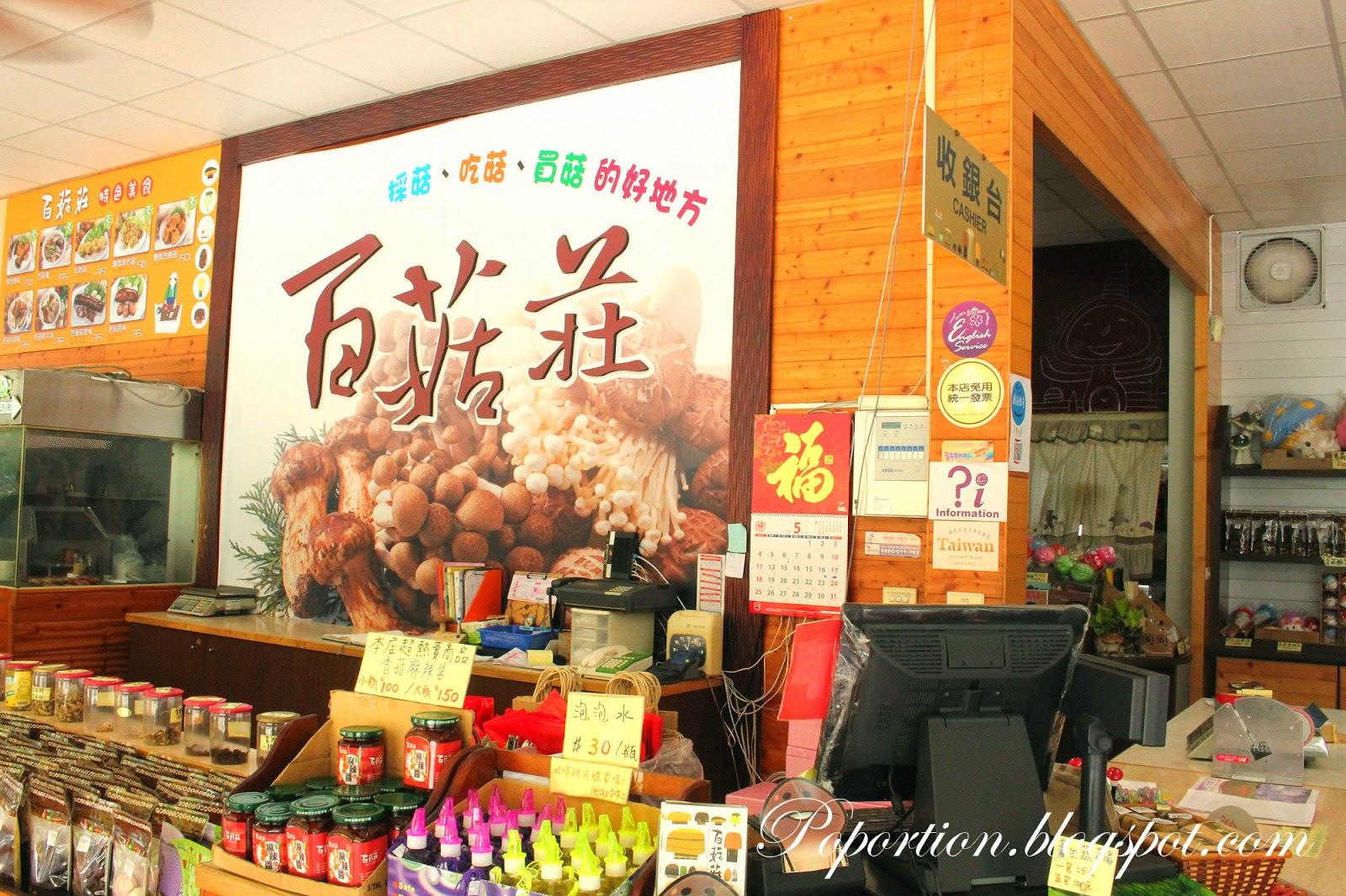mushroom products taiwan