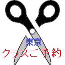 東京クラスの詳細とご予約