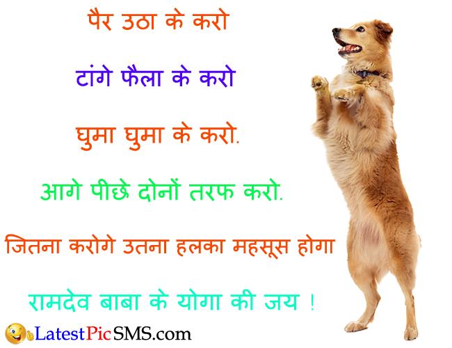 dog funny hindi quotes photos free