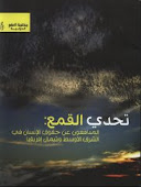 كتاب: تحدي القمع للمدافعين عن حقوق الإنسان