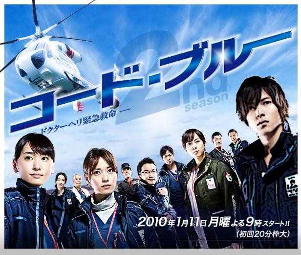 Subtitle Indonesia Code Blue Season 2