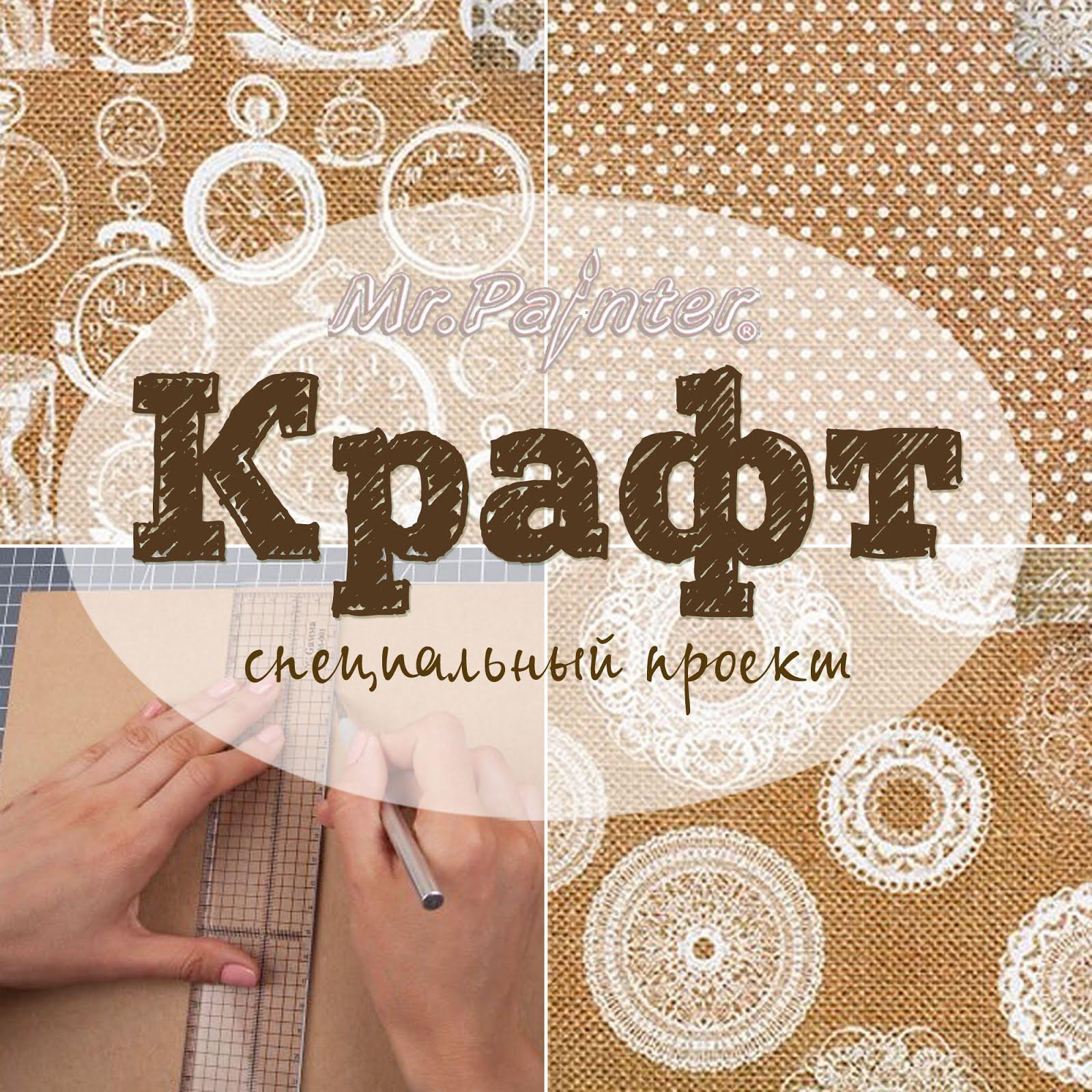 """Спецпроект """"Крафт"""""""