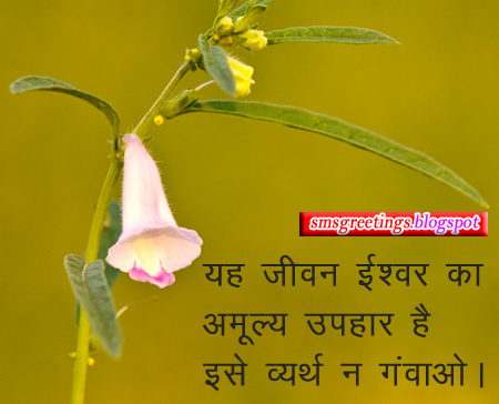 Hindi Quotes on Life http://smsgreetings.blogspot.com/2013/03/life ...
